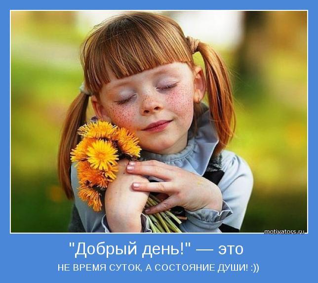 НЕ ВРЕМЯ СУТОК, А СОСТОЯНИЕ ДУШИ! :))