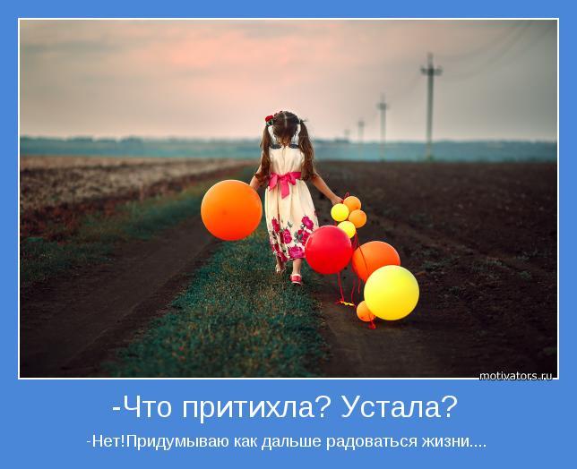 -Нет!Придумываю как дальше радоваться жизни....
