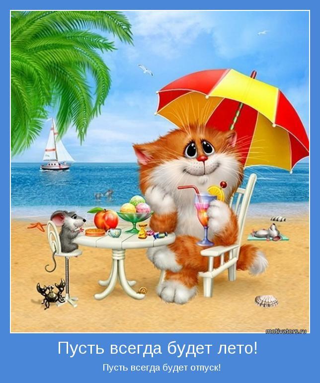 Пусть всегда будет отпуск!