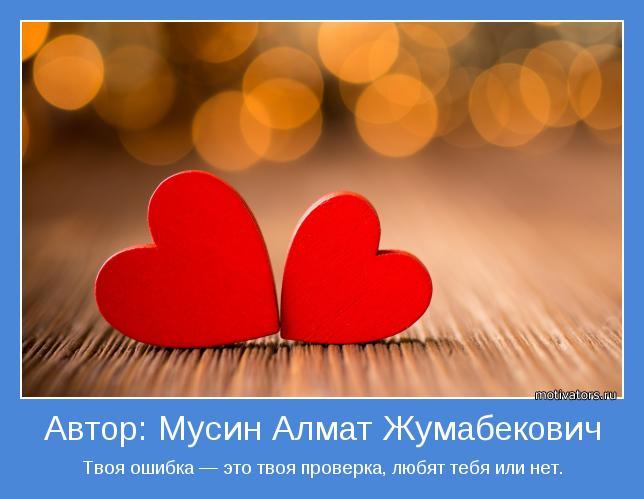 Твоя ошибка — это твоя проверка, любят тебя или нет.