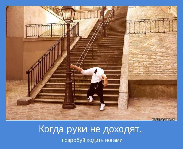 попробуй ходить ногами