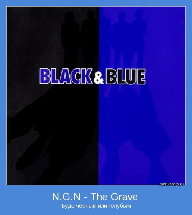 Будь черным или голубым