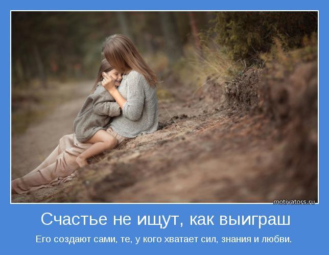 Его создают сами, те, у кого хватает сил, знания и любви.