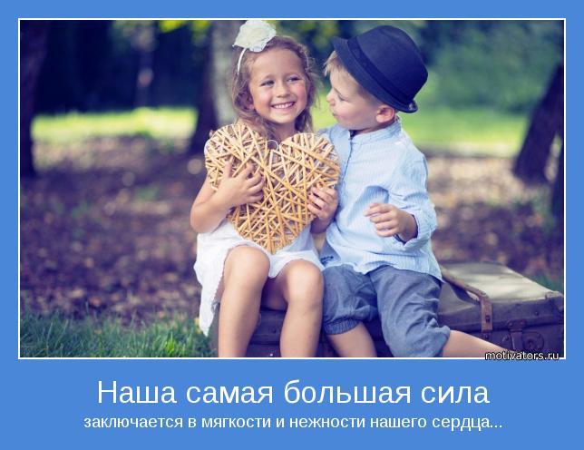 заключается в мягкости и нежности нашего сердца...
