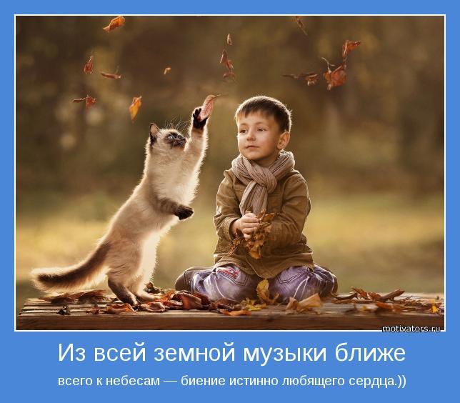 всего к небесам — биение истинно любящего сердца.))
