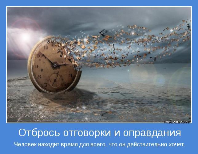 Человек находит время для всего, что он действительно хочет.