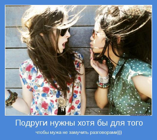 чтобы мужа не замучить разговорами)))