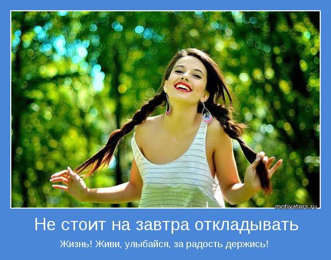 Жизнь! Живи, улыбайся, за радость держись!