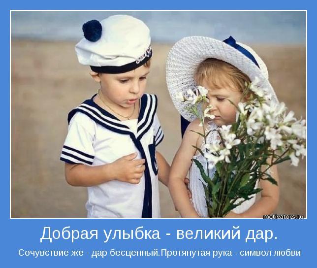 Сочувствие же - дар бесценный.Протянутая рука - символ любви