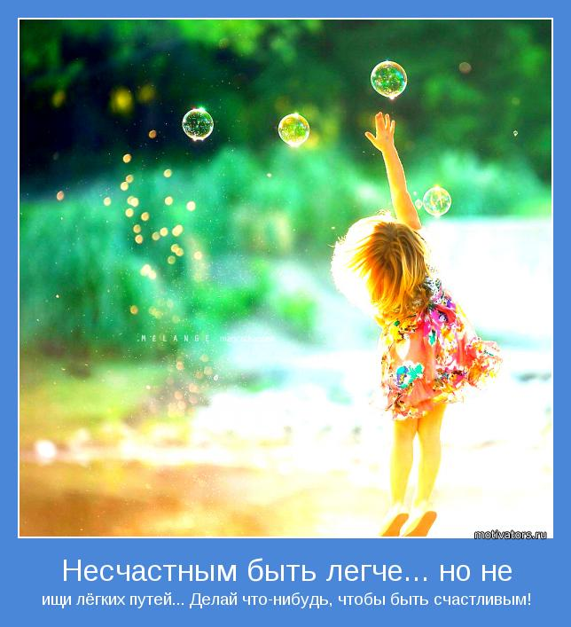 ищи лёгких путей... Делай что-нибудь, чтобы быть счастливым!