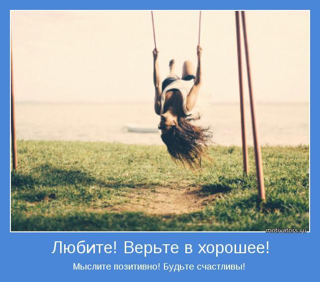 Мыслите позитивно! Будьте счастливы!