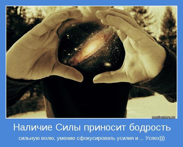 сильную волю, умение сфокусировать усилия и ... Успех)))