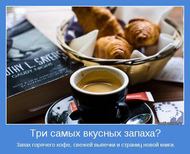 Запах горячего кофе, свежей выпечки и страниц новой книги.