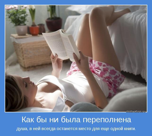душа, в ней всегда останется место для еще одной книги.