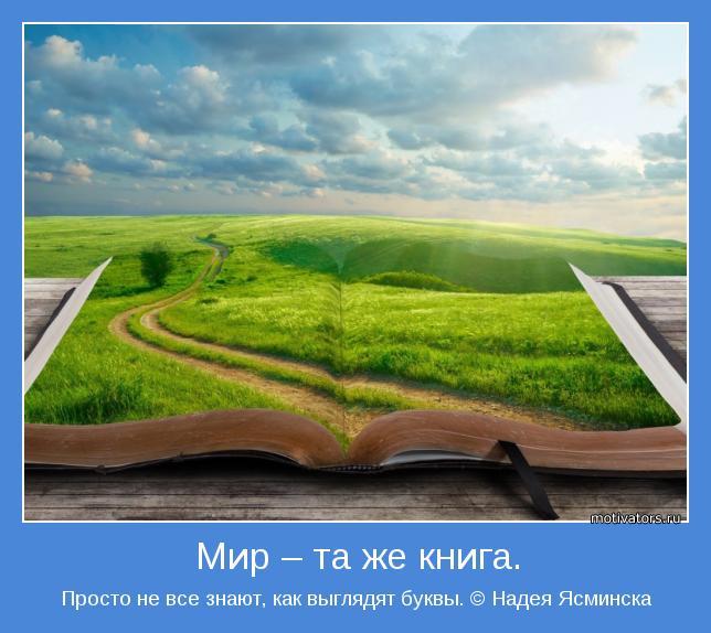 Просто не все знают, как выглядят буквы. © Надея Ясминска