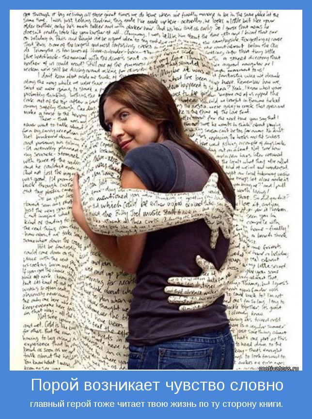 главный герой тоже читает твою жизнь по ту сторону книги.
