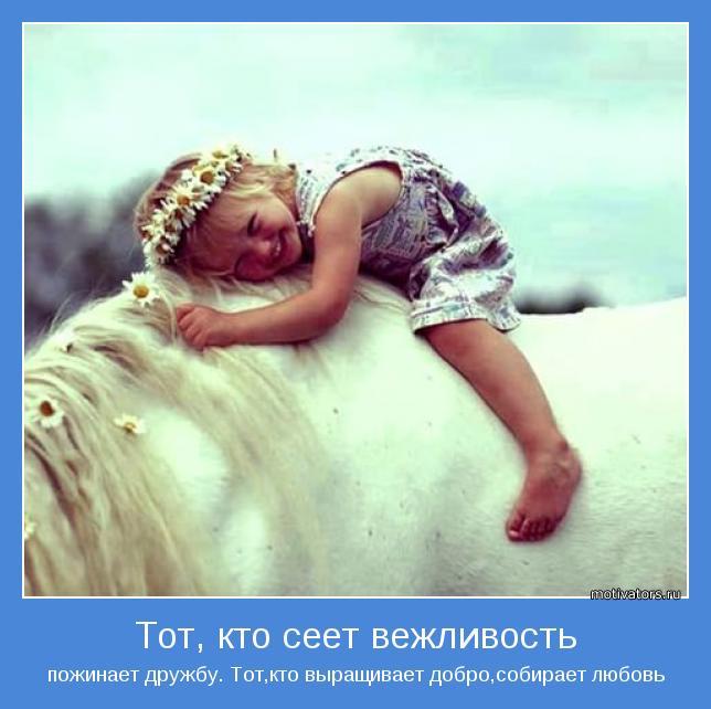 пожинает дружбу. Тот,кто выращивает добро,собирает любовь