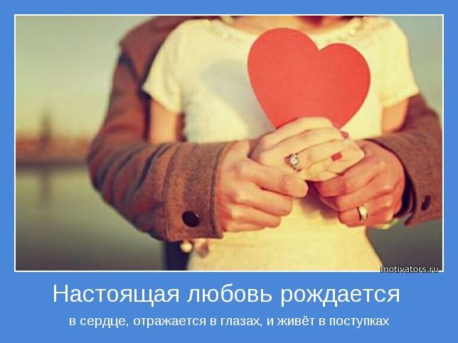 в сердце, отражается в глазах, и живёт в поступках