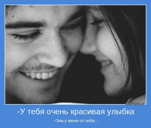 улыбка для тебя картинки