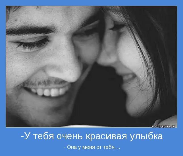 - Она у меня от тебя. ..