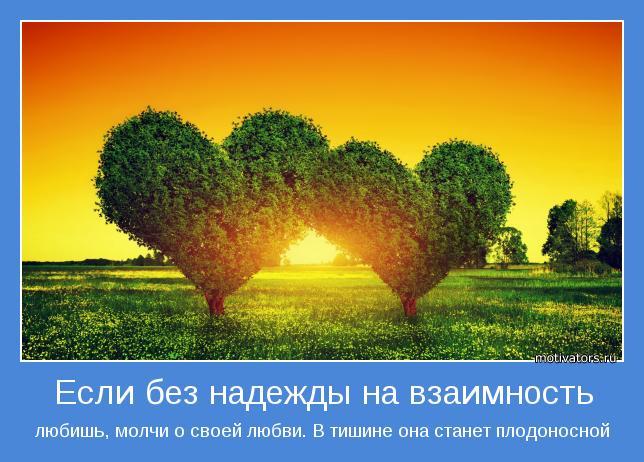 любишь, молчи о своей любви. В тишине она станет плодоносной