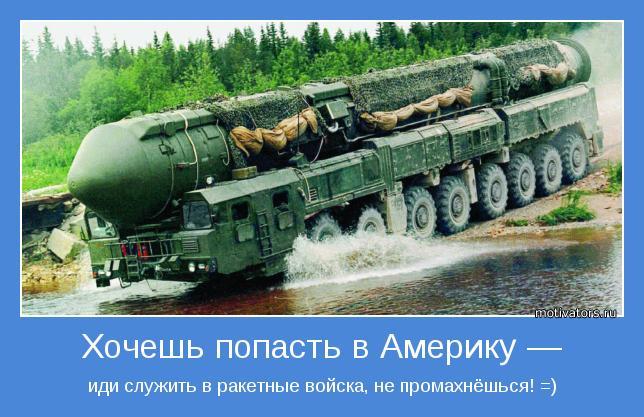 иди служить в ракетные войска, не промахнёшься! =)