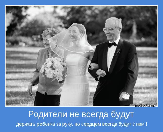 Поздравления с днём свадьбы от бабушки и дедушки жениха 3