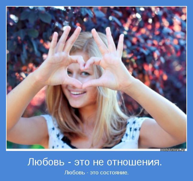 Любовь - это состояние.