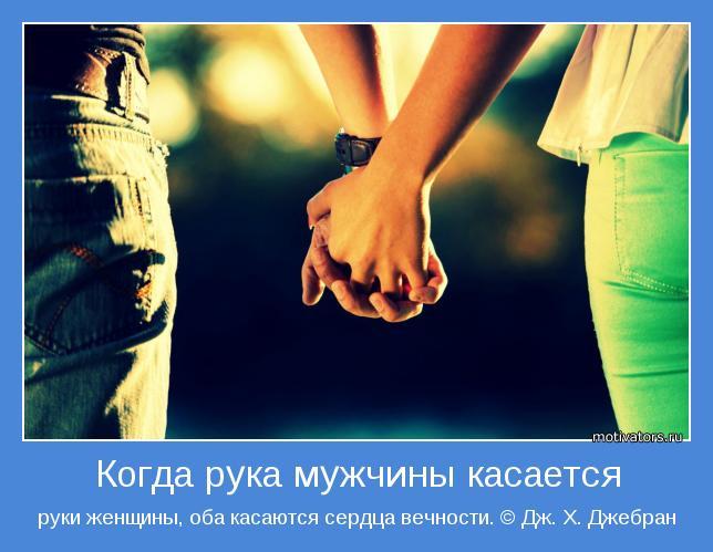 руки женщины, оба касаются сердца вечности. © Дж. Х. Джебран