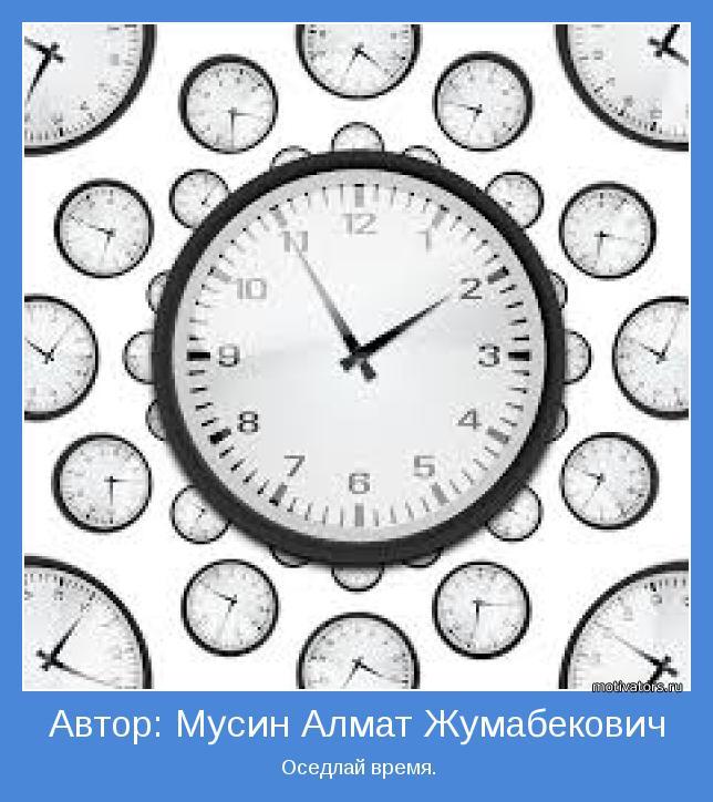 Оседлай время.