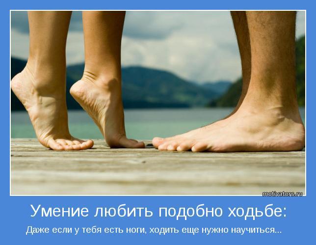 Даже если у тебя есть ноги, ходить еще нужно научиться...