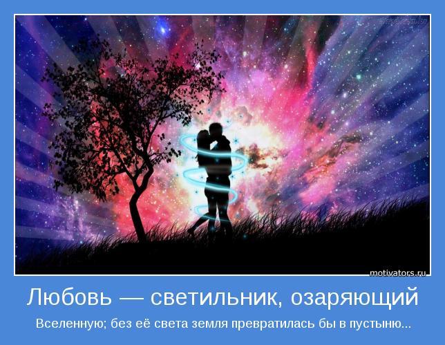 Вселенную; без её света земля превратилась бы в пустыню...