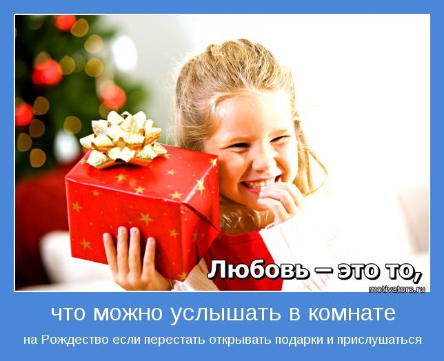 на Рождество если перестать открывать подарки и прислушаться