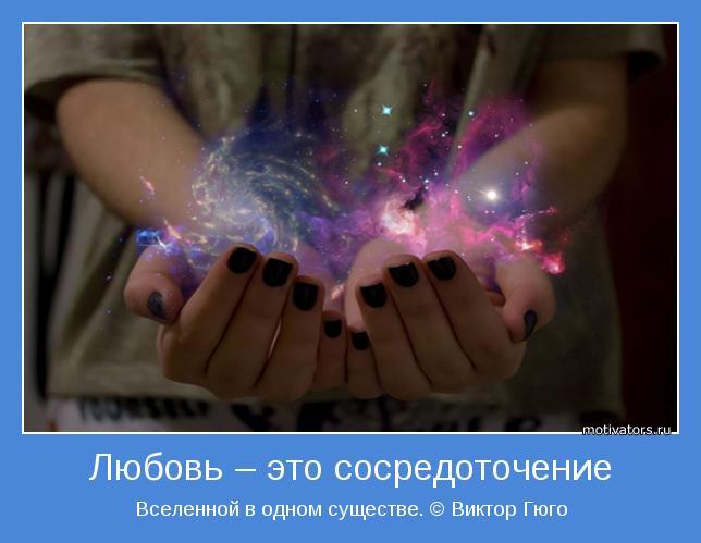 Вселенной в одном существе. © Виктор Гюго