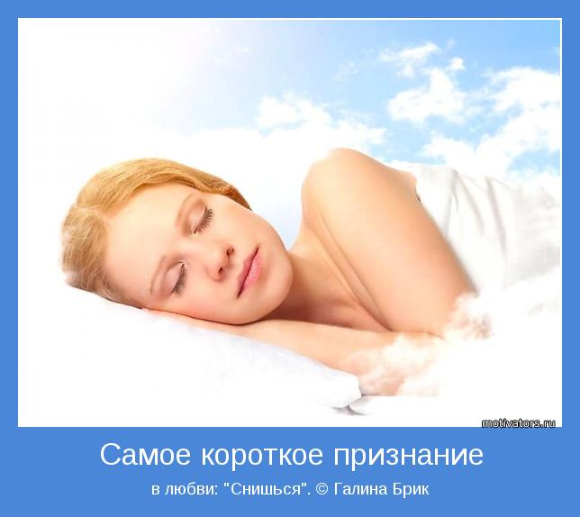 """в любви: """"Снишься"""". © Галина Брик"""