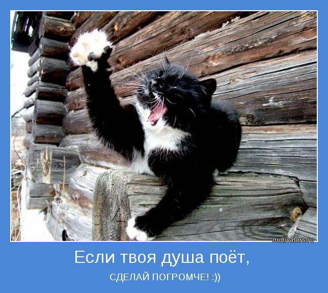 СДЕЛАЙ ПОГРОМЧЕ! :))
