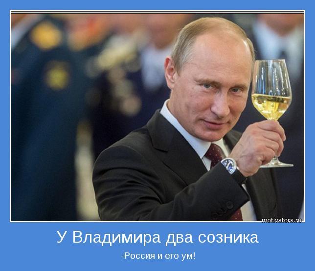 -Россия и его ум!
