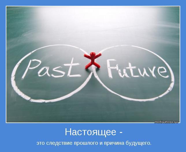 это следствие прошлого и причина будущего.