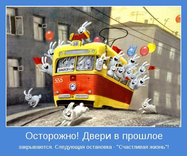 """закрываются. Следующая остановка - """"Счастливая жизнь""""!"""