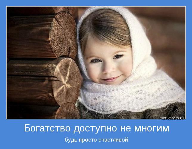 будь просто счастливой