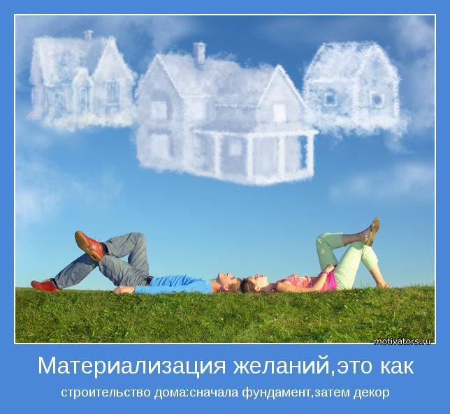 строительство дома:сначала фундамент,затем декор