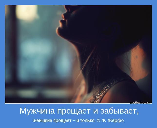 женщина прощает – и только. © Ф. Жерфо