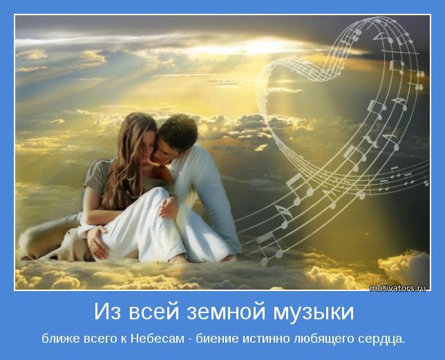 ближе всего к Небесам - биение истинно любящего сердца.
