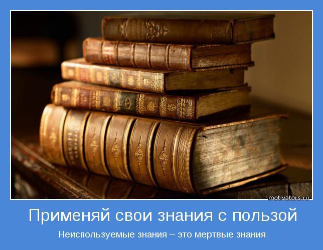 Неиспользуемые знания – это мертвые знания