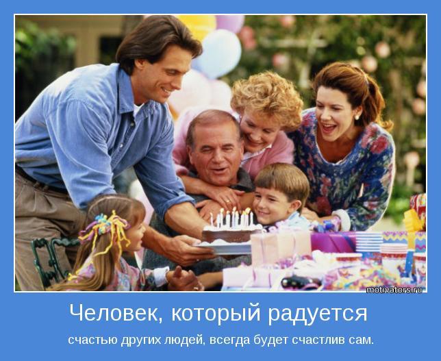 счастью других людей, всегда будет счастлив сам.