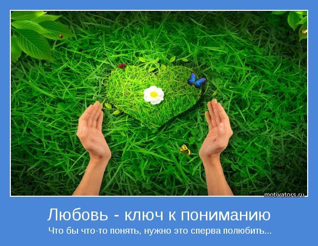 Что бы что-то понять, нужно это сперва полюбить...
