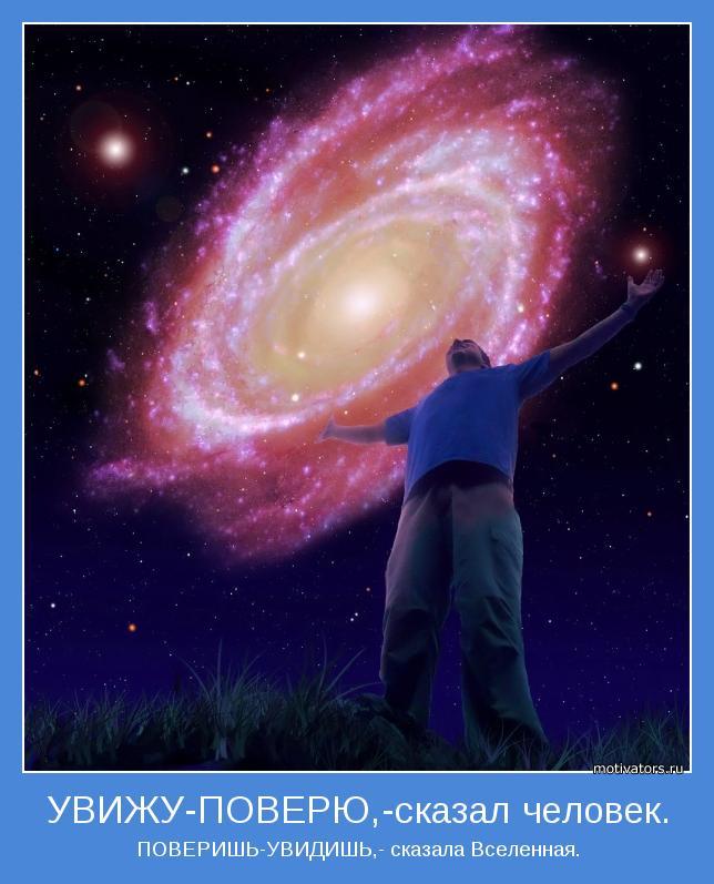 ПОВЕРИШЬ-УВИДИШЬ,- сказала Вселенная.