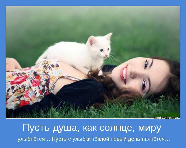 улыбнётся… Пусть с улыбки тёплой новый день начнётся…