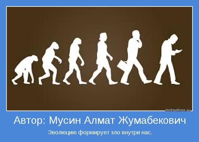 Эволюцию формирует зло внутри нас.