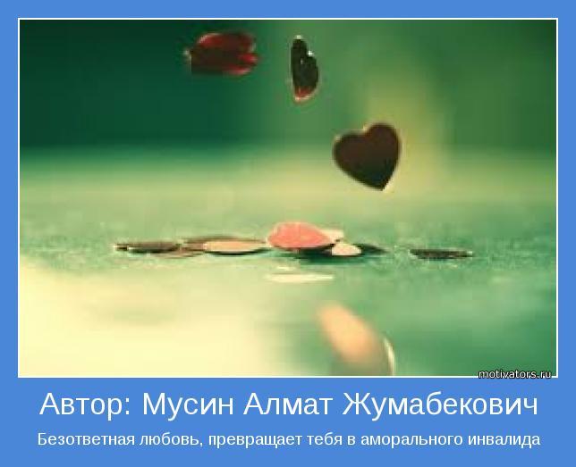 Безответная любовь, превращает тебя в аморального инвалида